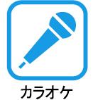 通信カラオケ