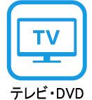 テレビ・DVD