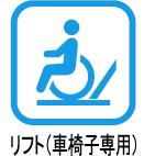 リフト(車椅子専用)